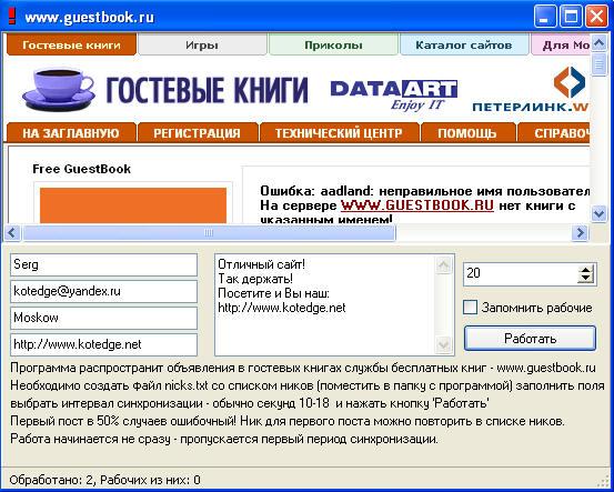 Программы автоматического размещения ссылок на хостингах сайт магазина в севастополе панорама